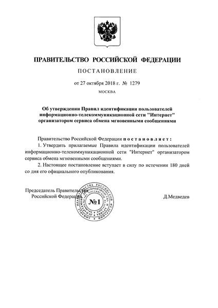 Правила идентификации пользователей информационно-телекоммуникационной сети