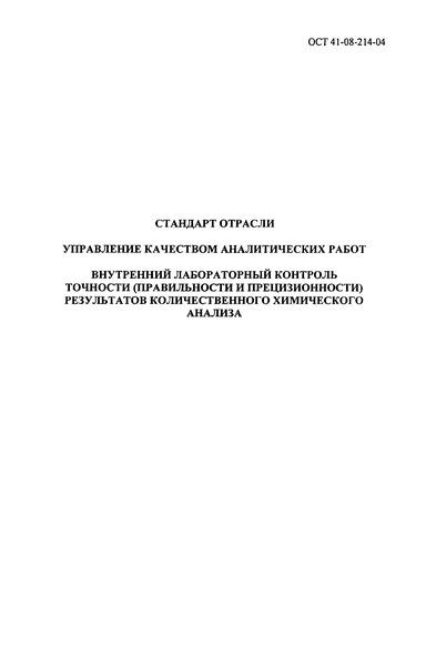 ОСТ 41-08-214-04 Стандарт отрасли. Управление качеством аналитических работ. Внутренний лабораторный контроль точности (правильности и прецизионности) результатов количественного химического анализа