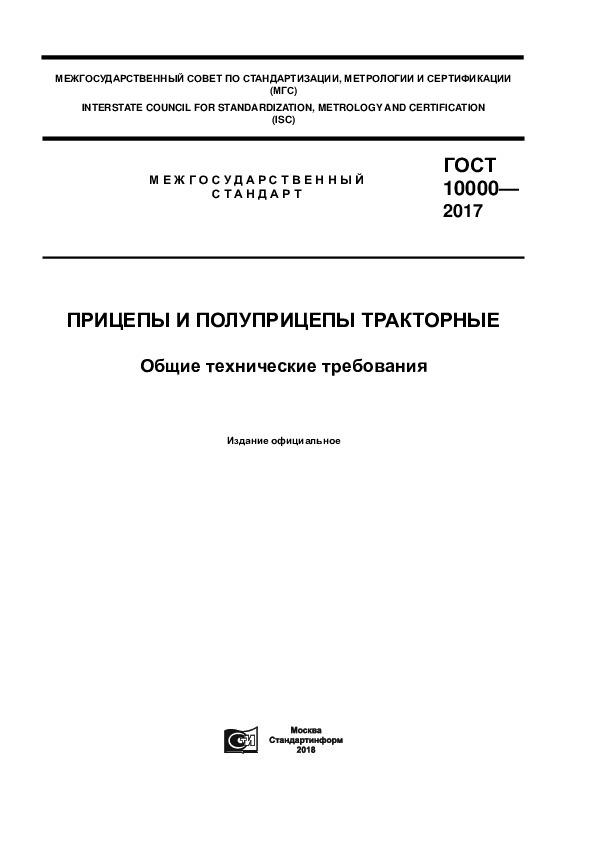 ГОСТ 10000-2017 Прицепы и полуприцепы тракторные. Общие технические требования