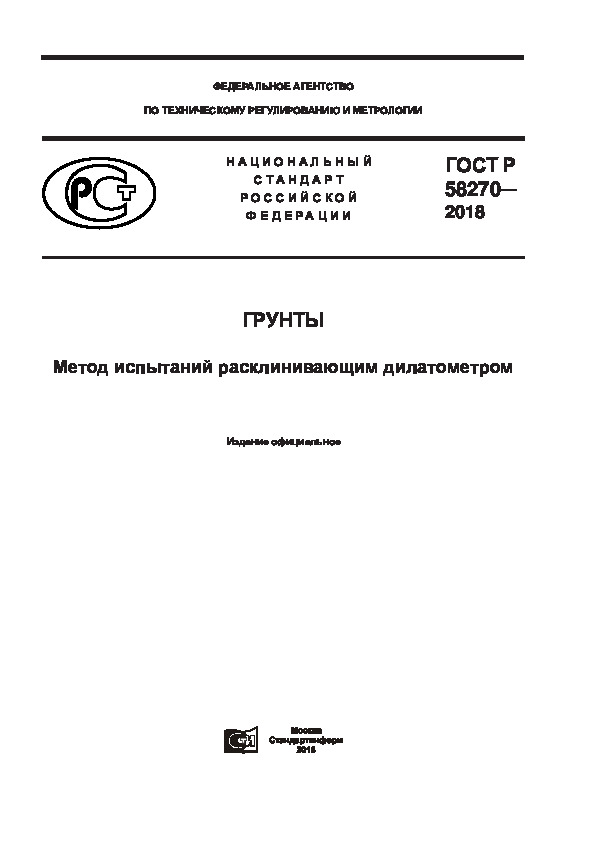 ГОСТ Р 58270-2018 Грунты. Метод испытаний расклинивающим дилатометром