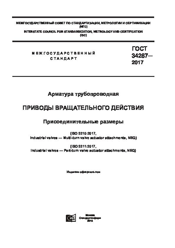 ГОСТ 34287-2017 Арматура трубопроводная. Приводы вращательного действия. Присоединительные размеры