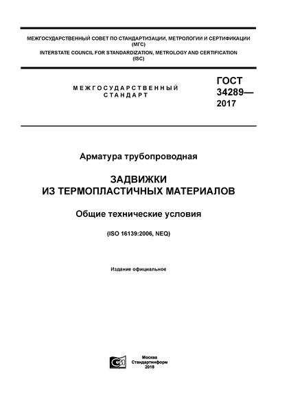 ГОСТ 34289-2017 Арматура трубопроводная. Задвижки из термопластичных материалов. Общие технические условия