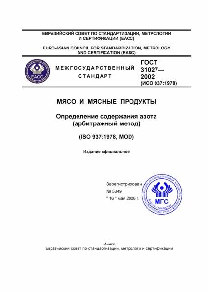 ГОСТ 31027-2002 Мясо и мясные продукты. Определение содержания азота (арбитражный метод)