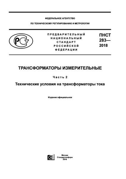 ПНСТ 283-2018 Трансформаторы измерительные. Часть 2. Технические условия на трансформаторы тока