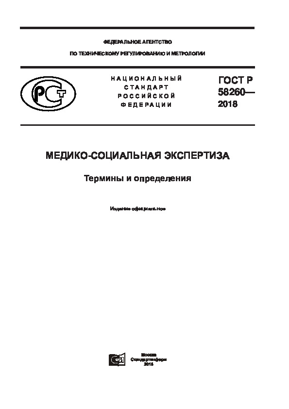 ГОСТ Р 58260-2018 Медико-социальная экспертиза. Термины и определения