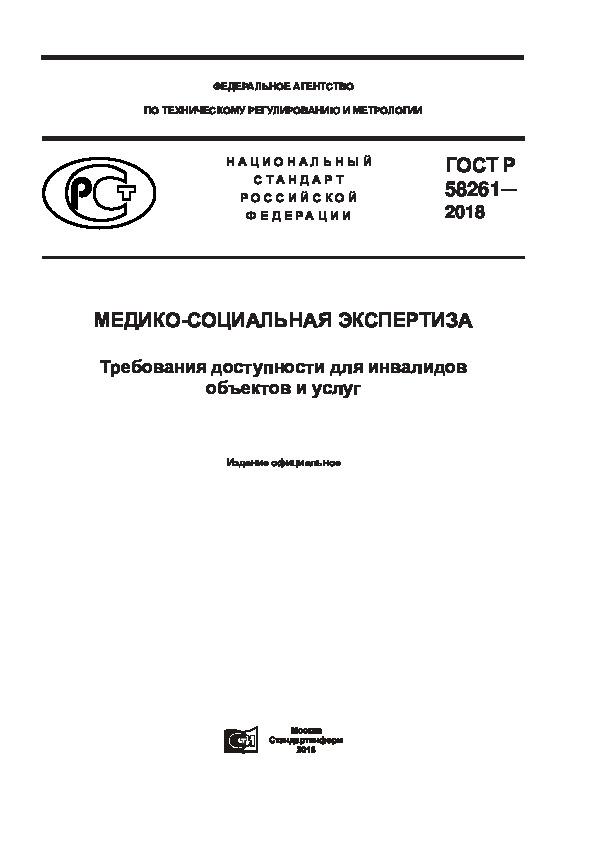 ГОСТ Р 58261-2018 Медико-социальная экспертиза. Требования доступности для инвалидов объектов и услуг
