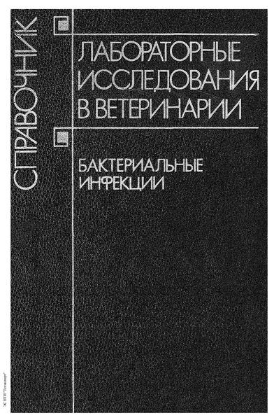 Методические указания  Методические указания по бактериологической диагностике сальмонеллезов животных