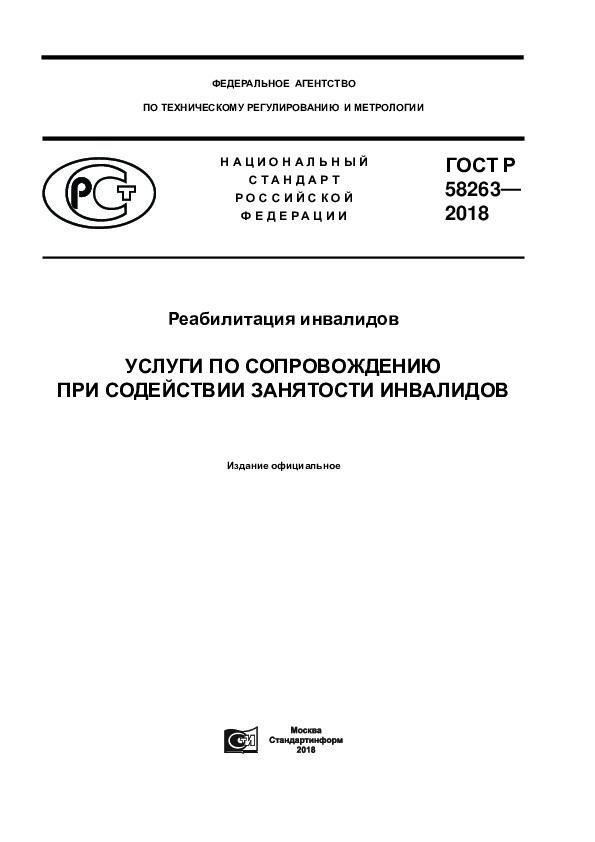 ГОСТ Р 58263-2018 Реабилитация инвалидов. Услуги по сопровождению при содействии занятости инвалидов