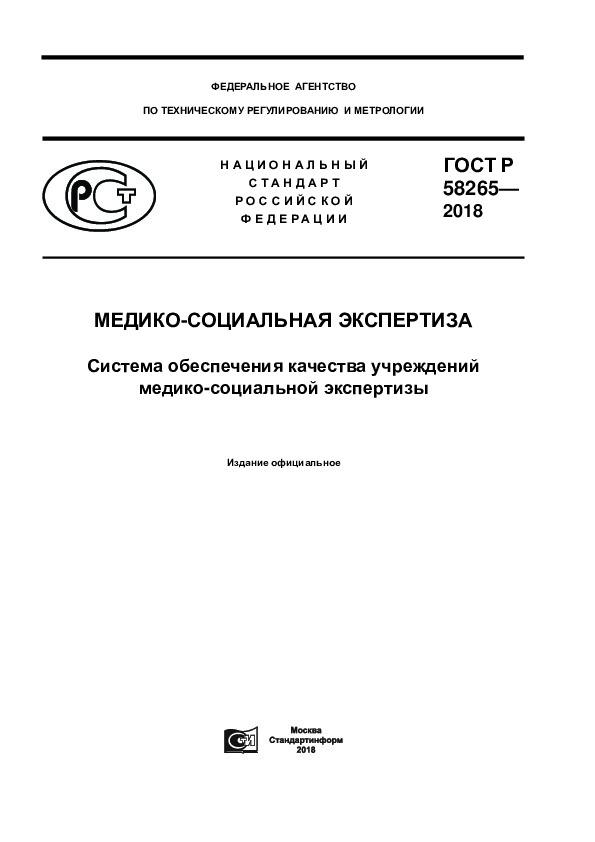 ГОСТ Р 58265-2018 Медико-социальная экспертиза. Система обеспечения качества учреждений медико-социальной экспертизы