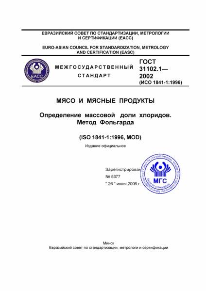 ГОСТ 31102.1-2002 Мясо и мясные продукты. Определение массовой доли хлоридов. Метод Фольгарда