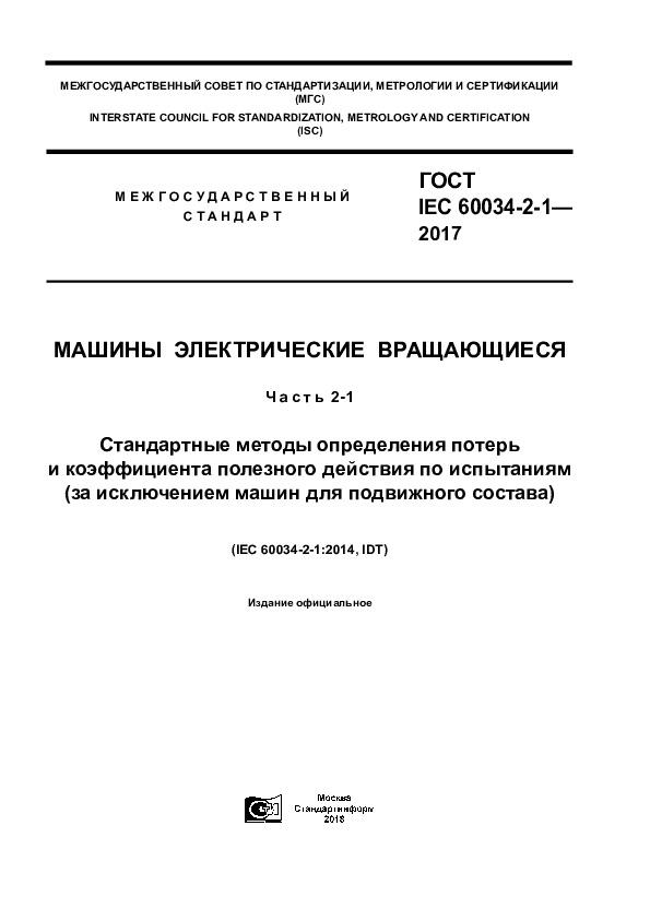 ГОСТ IEC 60034-2-1-2017 Машины электрические вращающиеся. Часть 2-1. Стандартные методы определения потерь и коэффициента полезного действия по испытаниям (за исключением машин для подвижного состава)