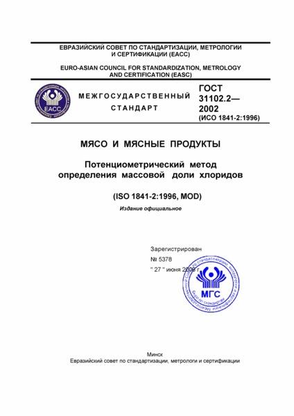 ГОСТ 31102.2-2002 Мясо и мясные продукты. Потенциометрический метод определения массовой доли хлоридов