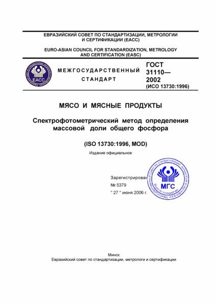 ГОСТ 31110-2002 Мясо и мясные продукты. Спектрофотометрический метод определения массовой доли общего фосфора
