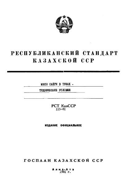 РСТ КазССР 115-81 Мясо сайги в тушах. Технические условия