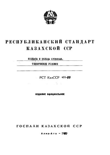 РСТ КазССР 455-80 Колбасы и зельцы кровяные. Технические условия