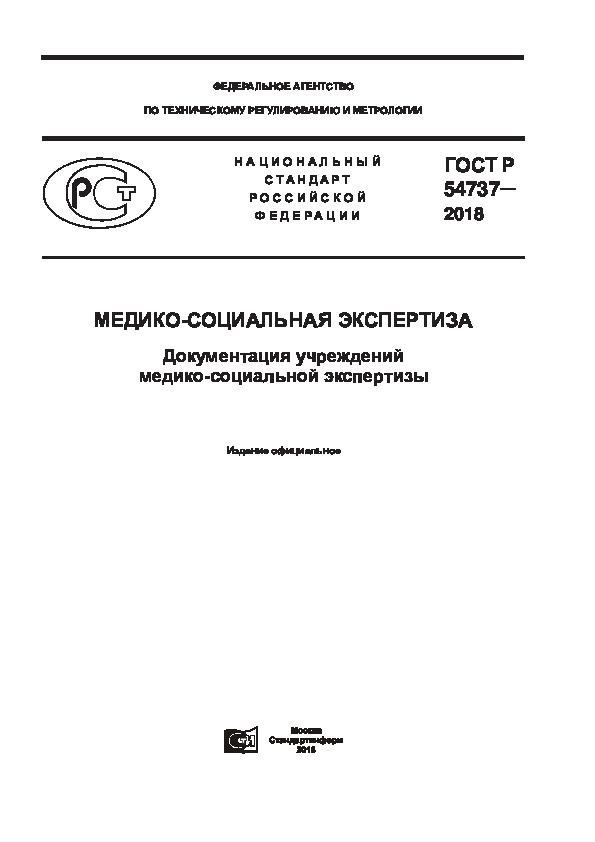 ГОСТ Р 54737-2018 Медико-социальная экспертиза. Документация учреждений медико-социальной экспертизы