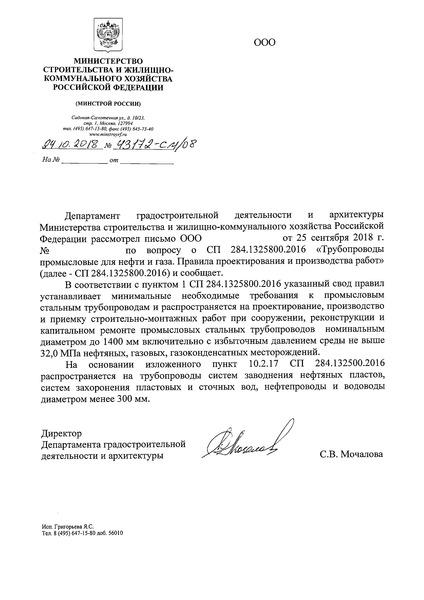 Письмо 43172-СМ/08 О вопросе применения СП 284.1325800.2016