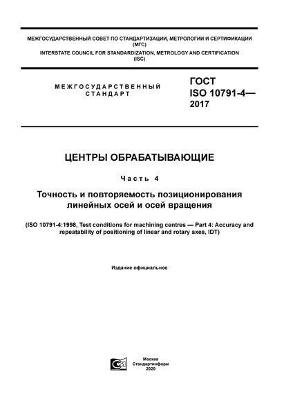 ГОСТ ISO 10791-4-2017 Центры обрабатывающие. Часть 4. Точность и повторяемость позиционирования линейных осей и осей вращения