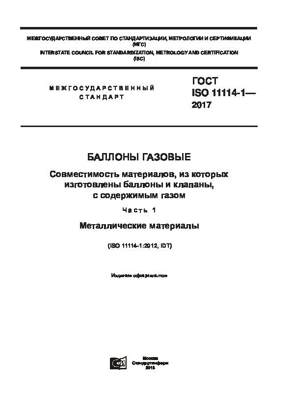 ГОСТ ISO 11114-1-2017 Баллоны газовые. Совместимость материалов, из которых изготовлены баллоны и клапаны, с содержимым газом. Часть 1. Металлические материалы