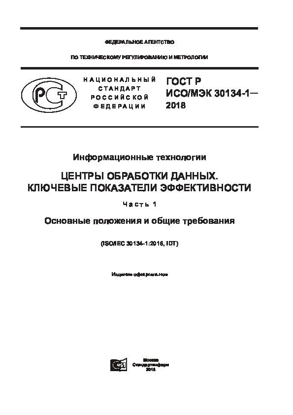 ГОСТ Р ИСО/МЭК 30134-1-2018 Информационные технологии. Центры обработки данных. Ключевые показатели эффективности. Часть 1. Основные положения и общие требования