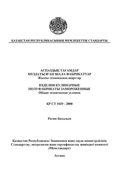 СТ РК 1029-2000 Продукция кулинарная. Общие технические условия
