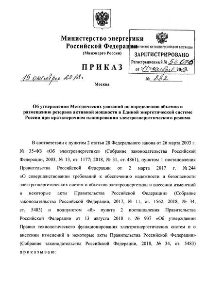 Методические указания по определению объемов и размещению резервов активной мощности в Единой энергетической системе России при краткосрочном планировании электроэнергетического режима