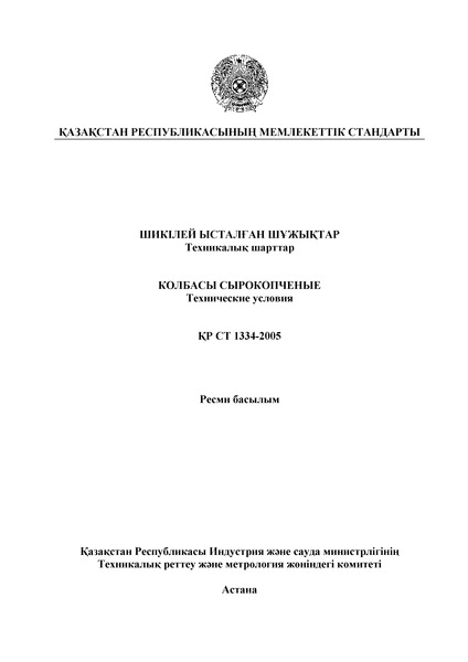 СТ РК 1334-2005 Колбасы сырокопченые. Технические условия