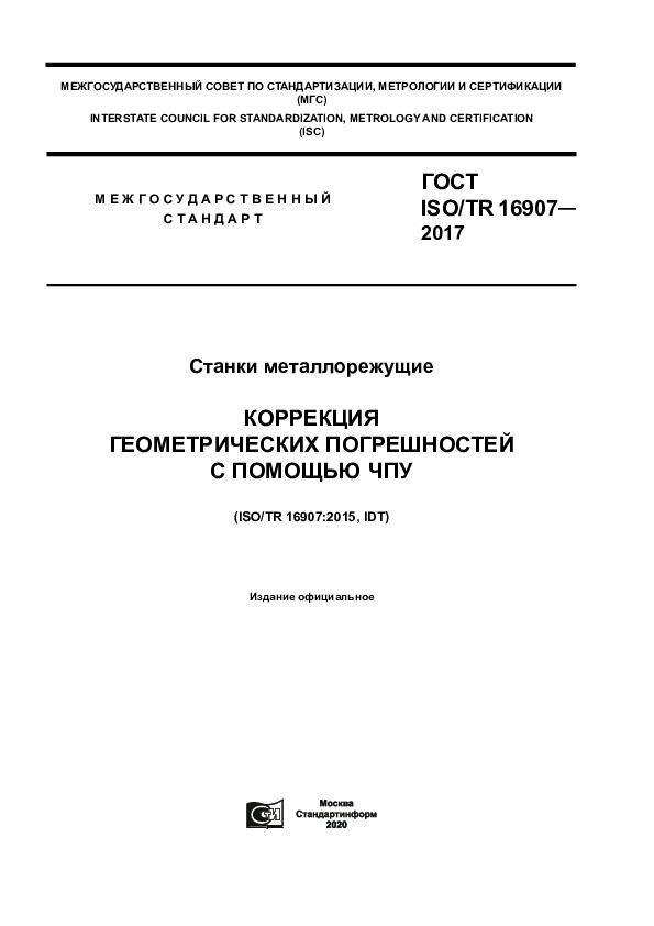 ГОСТ ISO/TR 16907-2017 Станки металлорежущие. Коррекция геометрических погрешностей с помощью ЧПУ