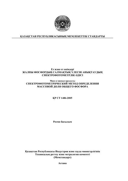 СТ РК 1486-2005 Мясо и мясные продукты. Спектрофотометрический метод определения массовой доли общего фосфора
