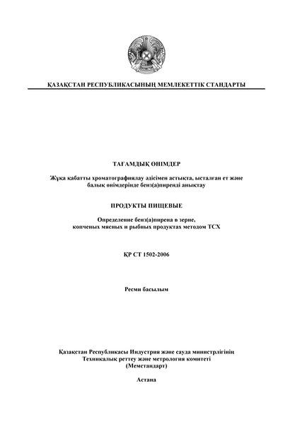 СТ РК 1502-2006 Продукты пищевые. Определение бенз(а)пирена в зерне, копченых мясных и рыбных продуктах методом ТСХ