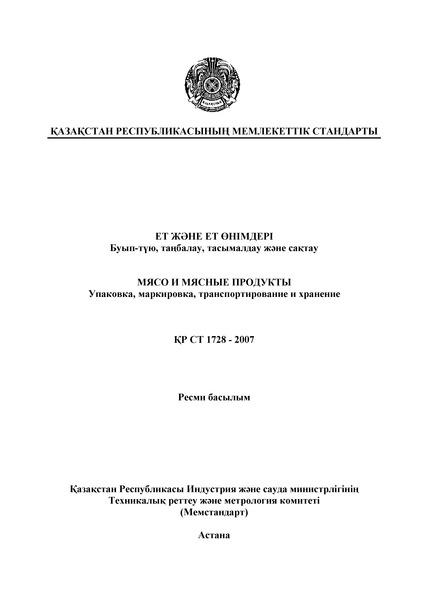 СТ РК 1728-2007 Мясо и мясные продукты. Упаковка, маркировка, транспортирование и хранение