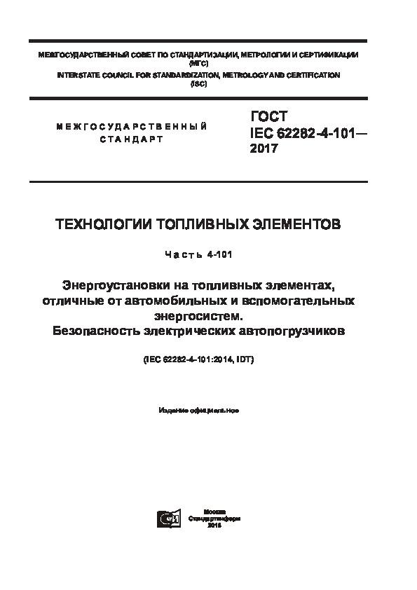 ГОСТ IEC 62282-4-101-2017 Технологии топливных элементов. Часть 4-101. Энергоустановки на топливных элементах, отличные от автомобильных и вспомогательных энергосистем. Безопасность электрических автопогрузчиков