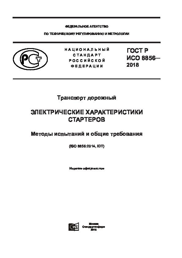 ГОСТ Р ИСО 8856-2018 Транспорт дорожный. Электрические характеристики стартеров. Методы испытаний и общие требования