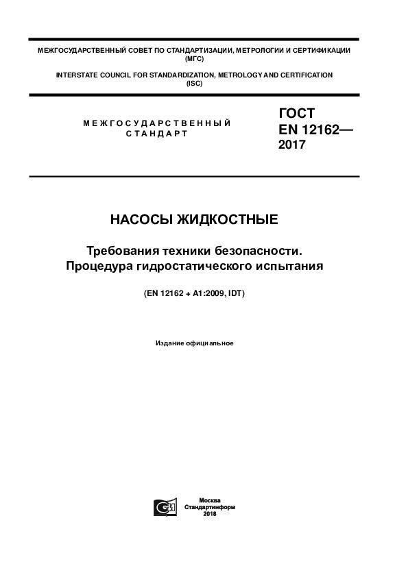 ГОСТ EN 12162-2017 Насосы жидкостные. Требования техники безопасности. Процедура гидростатического испытания