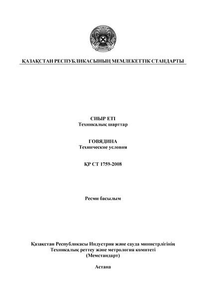 СТ РК 1759-2008 Говядина. Технические условия