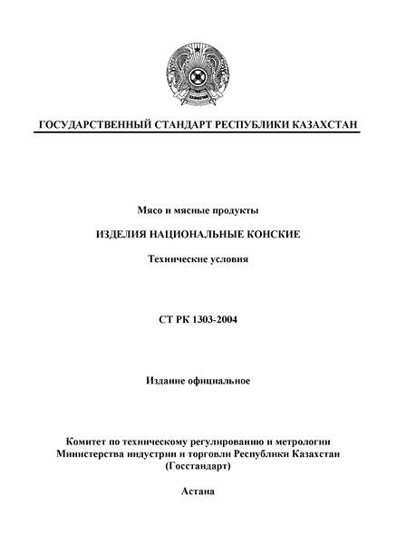 СТ РК 1303-2004 Мясо и мясные продукты. Изделия национальные конские. Технические условия