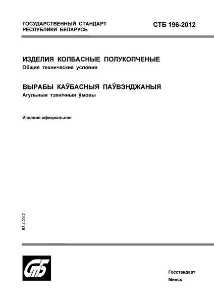 СТБ 196-2012 Изделия колбасные полукопченые. Общие технические условия