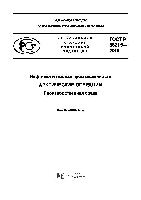 ГОСТ Р 58215-2018 Нефтяная и газовая промышленность. Арктические операции. Производственная среда