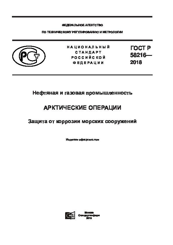 ГОСТ Р 58216-2018 Нефтяная и газовая промышленность. Арктические операции. Защита от коррозии морских сооружений
