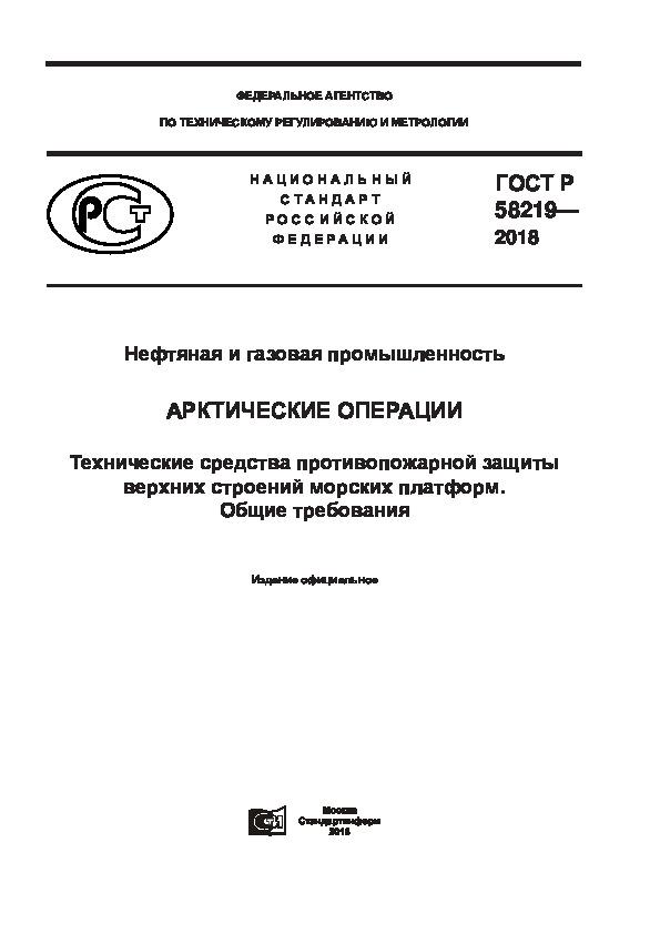 ГОСТ Р 58219-2018 Нефтяная и газовая промышленность. Арктические операции. Технические средства противопожарной защиты верхних строений морских платформ. Общие требования