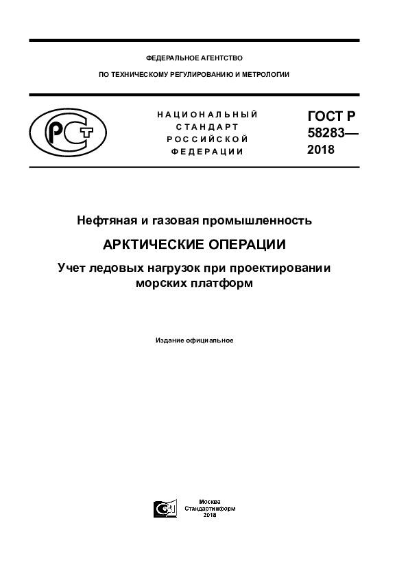ГОСТ Р 58283-2018 Нефтяная и газовая промышленность. Арктические операции. Учет ледовых нагрузок при проектировании морских платформ