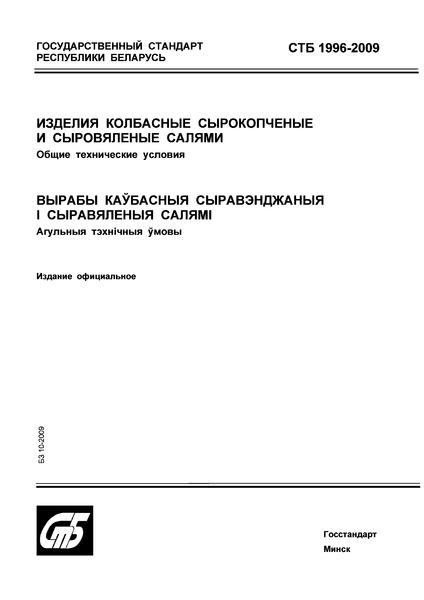 СТБ 1996-2009 Изделия колбасные сырокопченые и сыровяленые салями. Общие технические условия