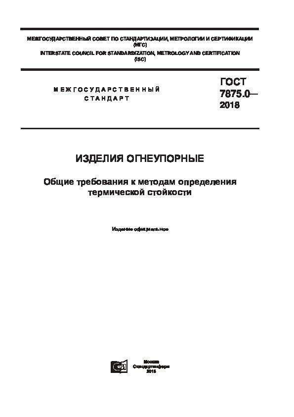 ГОСТ 7875.0-2018 Изделия огнеупорные. Общие требования к методам определения термической стойкости