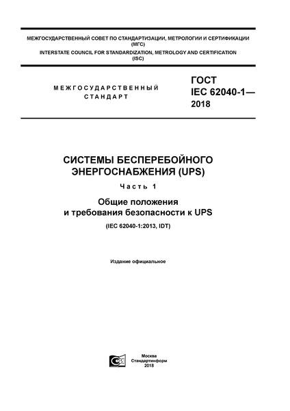 ГОСТ IEC 62040-1-2018 Системы бесперебойного энергоснабжения (UPS). Часть 1. Общие положения и требования безопасности к UPS