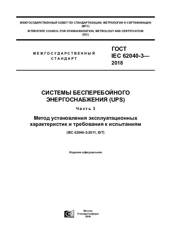 ГОСТ IEC 62040-3-2018 Системы бесперебойного энергоснабжения (UPS). Часть 3. Метод установления эксплуатационных характеристик и требования к испытаниям