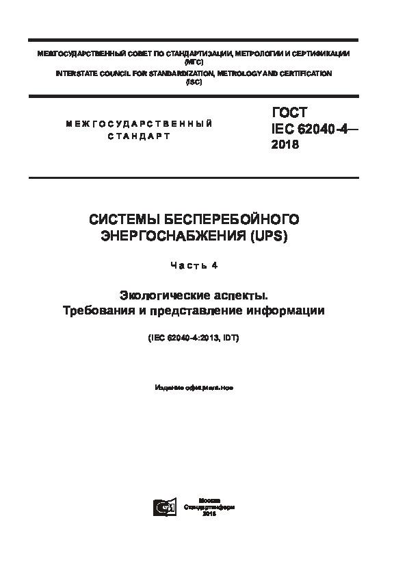 ГОСТ IEC 62040-4-2018 Системы бесперебойного энергоснабжения (UPS). Часть 4. Экологические аспекты. Требования и представление информации