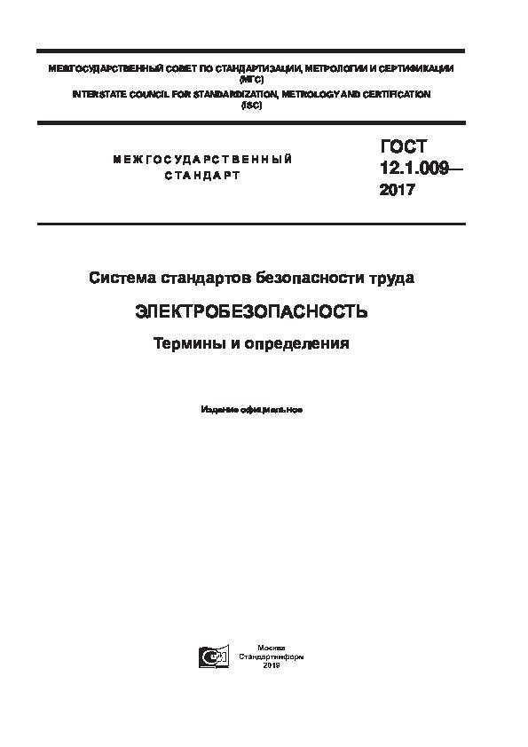 ГОСТ 12.1.009-2017 Система стандартов безопасности труда. Электробезопасность. Термины и определения