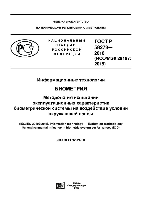ГОСТ Р 58273-2018 Информационные технологии. Биометрия. Методология испытаний эксплуатационных характеристик биометрической системы на воздействие условий окружающей среды
