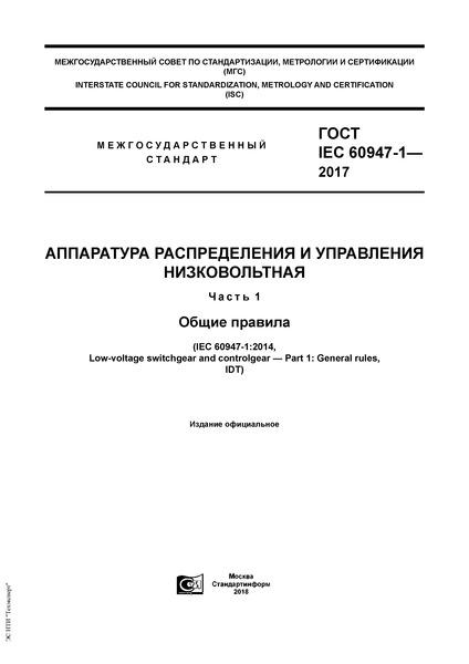 ГОСТ IEC 60947-1-2017 Аппаратура распределения и управления низковольтная. Часть 1. Общие правила
