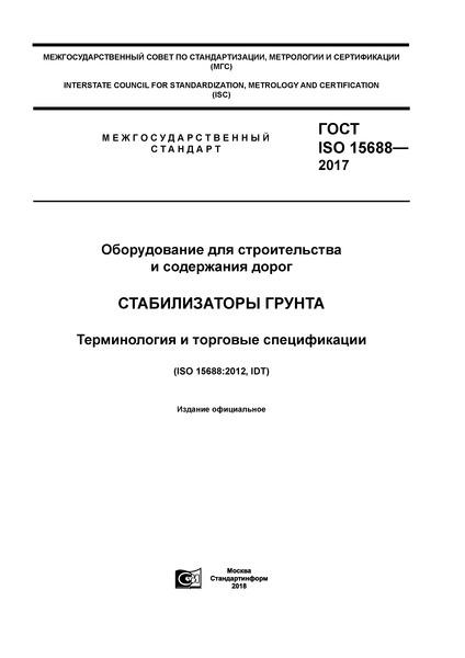 ГОСТ ISO 15688-2017 Оборудование для строительства и содержания дорог. Стабилизаторы грунта. Терминология и торговые спецификации